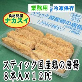スティック国産鶏の唐揚 8本入×12PC 業務用 冷凍