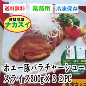 ホエー豚バラチャーシュースライス300g×32PC 業務用 冷凍