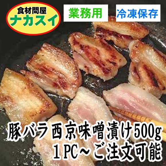豚バラ肉の西京焼風味仕立500g  1PC 業務用 冷凍 01