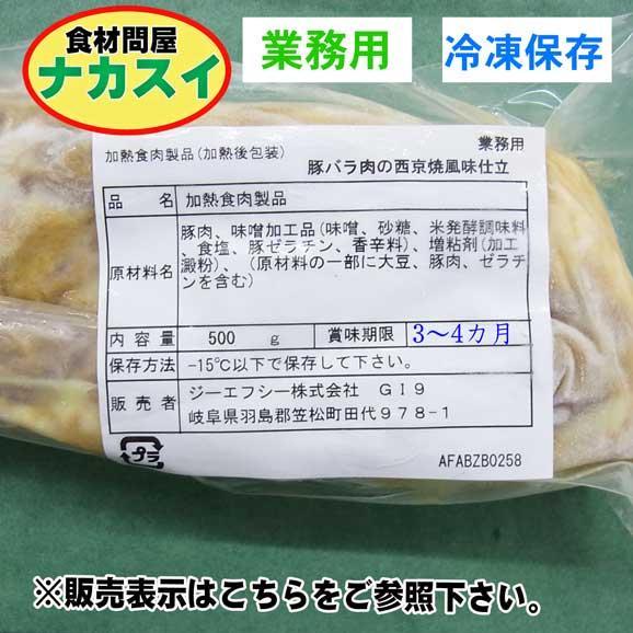 豚バラ肉の西京焼風味仕立500g  1PC 業務用 冷凍 04