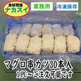 マグロ串カツ 30本入 業務用 冷凍