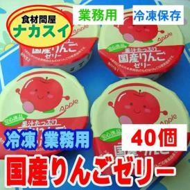 ニチレイ 国産りんごゼリー 40g×40個 冷凍 業務用  お中元