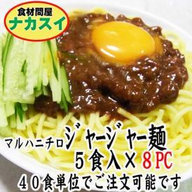 ジャージャー麺 5食セット×8PC マルハニチロ 冷凍 業務用
