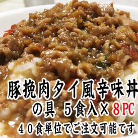 豚挽肉 タイ風辛味丼の具 40食入 業務用 冷凍