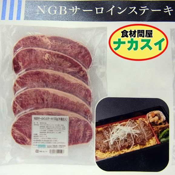 サーロインステーキ100g5枚入(牛脂注入)×20PC 業務用 冷凍 02