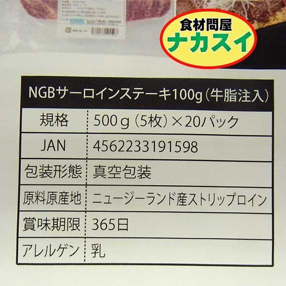 サーロインステーキ100g5枚入(牛脂注入)×20PC 業務用 冷凍 03