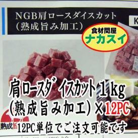 肩ロースダイスカット1kg(熟成旨み加工)×12PC 業務用 冷凍