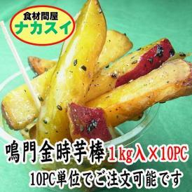 鳴門金時芋棒 1kg入×10PC 業務用 冷凍