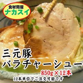 三元豚バラチャーシューブロック850g×12本 業務用 冷凍 マルハニチロ