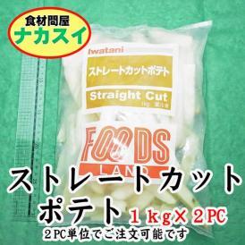 ストレートカットポテト 1kg入×2PC 業務用 冷凍