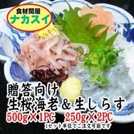 静岡 桜海老、生しらすセット 限定20セット 冷凍