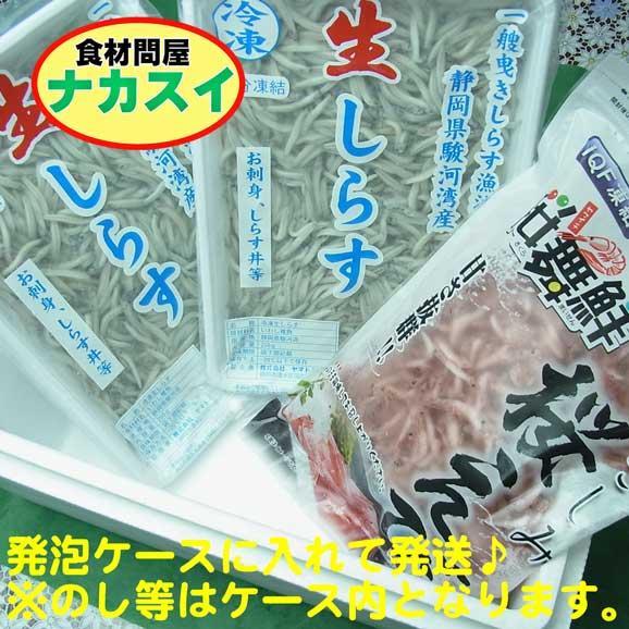 静岡 桜海老、生しらすセット 限定20セット 冷凍03