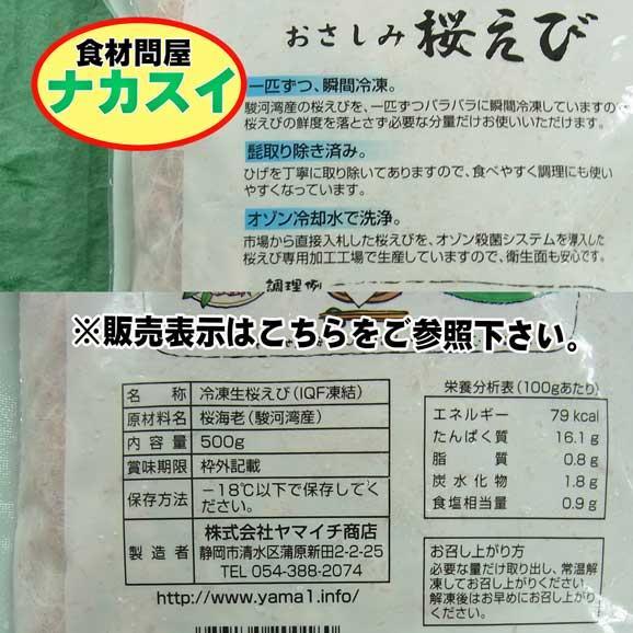 静岡 桜海老、生しらすセット 限定20セット 冷凍04
