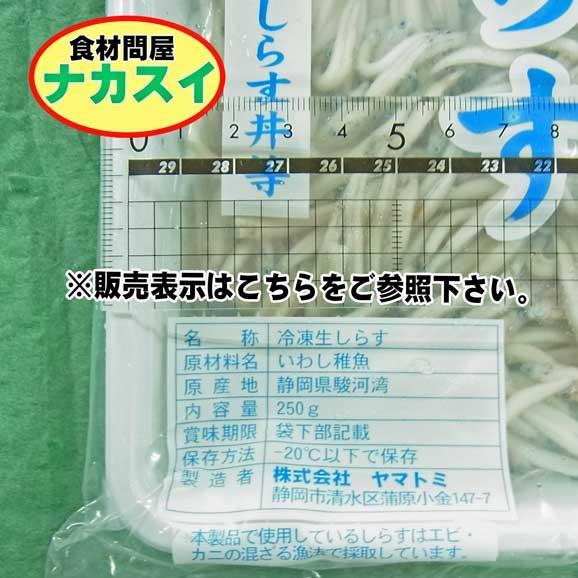 静岡 桜海老、生しらすセット 限定20セット 冷凍05