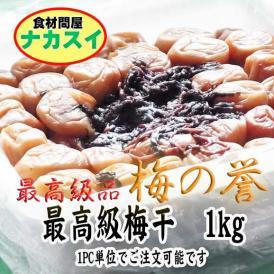 梅の誉 1kg 最高級品梅干 紀州産南高梅(完熟) 冷蔵