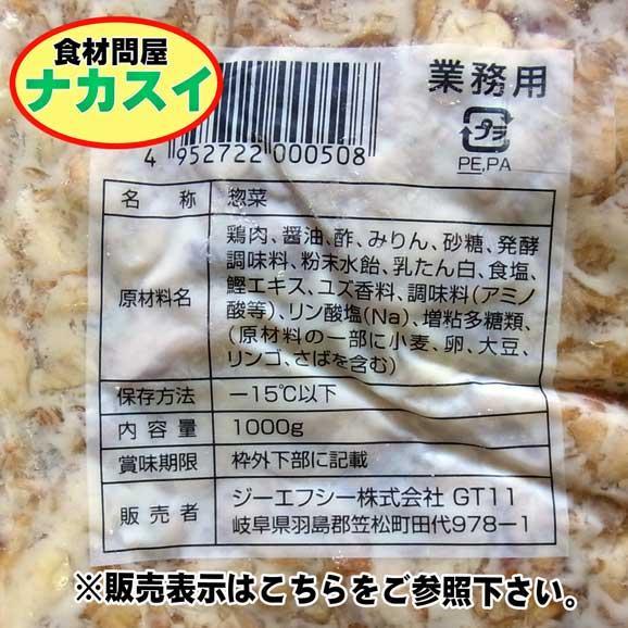 とり皮ポン酢1kg×1PC 業務用 冷凍03