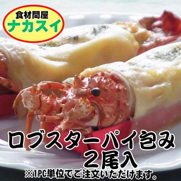 ロブスターパイ包み 2尾入 冷凍 01