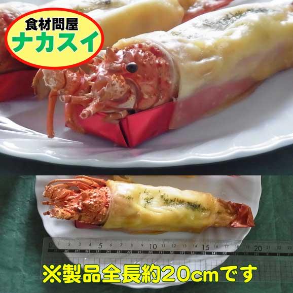 ロブスターパイ包み 2尾入 冷凍 02