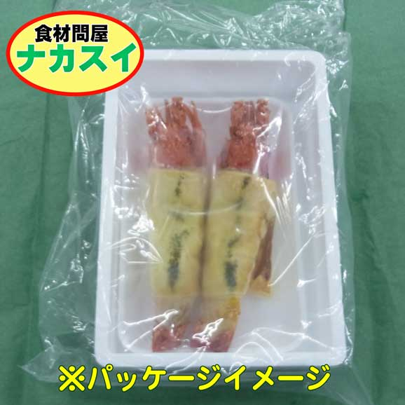 ロブスターパイ包み 2尾入 冷凍 03