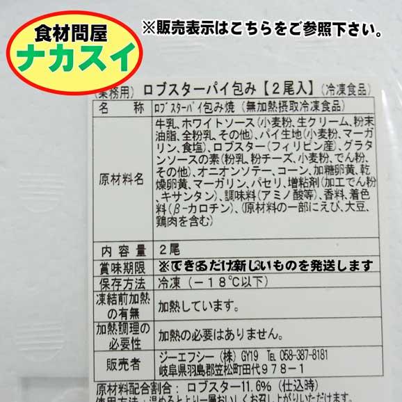 ロブスターパイ包み 2尾入 冷凍 04