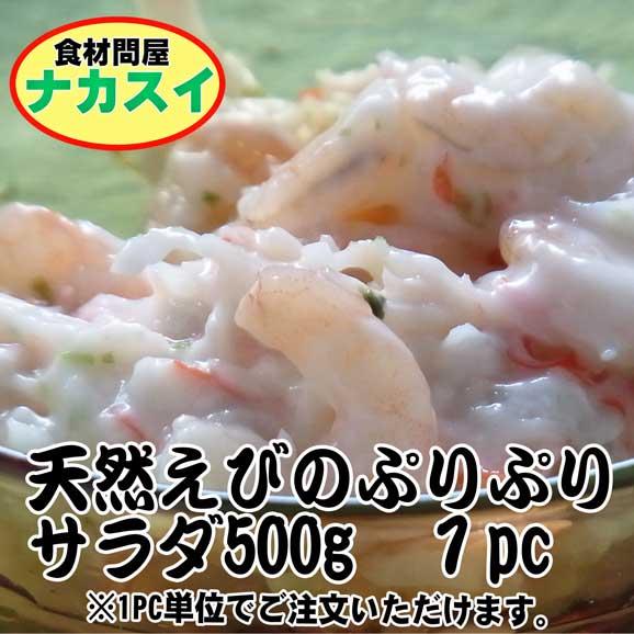 天然海老のぷりぷりサラダ500g 冷凍01
