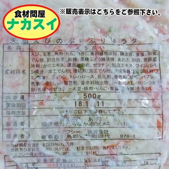 天然海老のぷりぷりサラダ500g 冷凍04