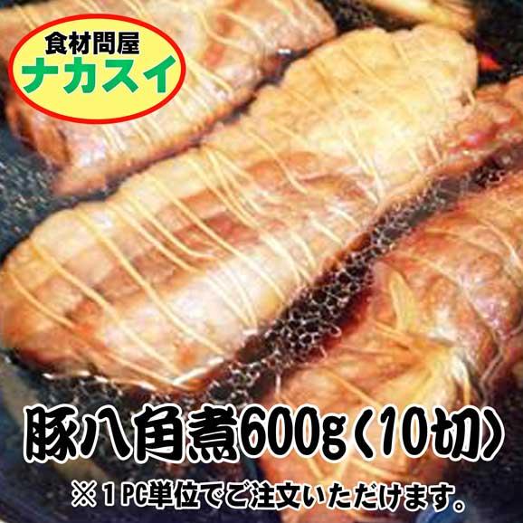 豚八角煮600g(10切れ) 1PC 業務用 冷凍01