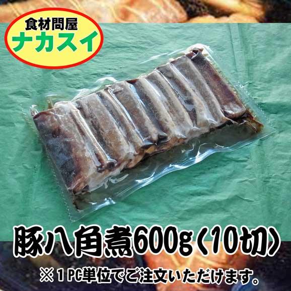 豚八角煮600g(10切れ) 1PC 業務用 冷凍02