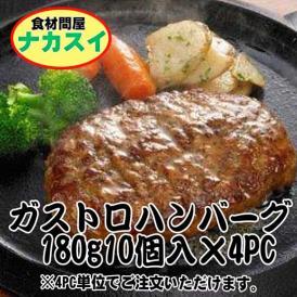 ガストロハンバーグ180g 40個 冷凍 テーブルマーク