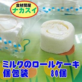 ミルクのロールケーキ 80個 冷凍 業務用 給食 イベント