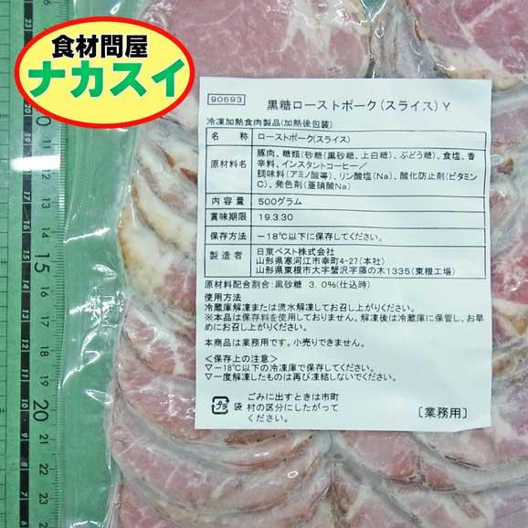 黒糖 ローストポークスライス500g 冷凍  05