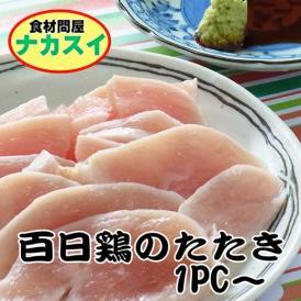 百日鶏のたたき 1PC 冷凍