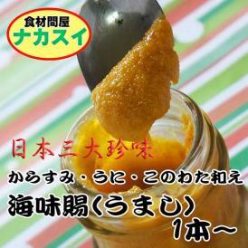 海味賜(うまし)50g 冷凍 うに・このわた・からすみ 日本三大珍味和え