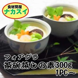 フォアグラ茶碗蒸しの素300g  冷凍 期間限定