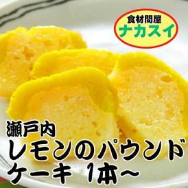 瀬戸内 レモンのパウンドケーキ 冷凍  期間限定