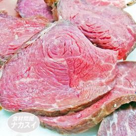 ローストビーフ 1.2kg 冷凍 業務用 送料無料