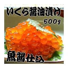 【魚醤仕込】いくら醤油漬け 500g