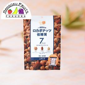 毎日食べてもらいたいナッツの黄金比率!低糖質なロカボ食!