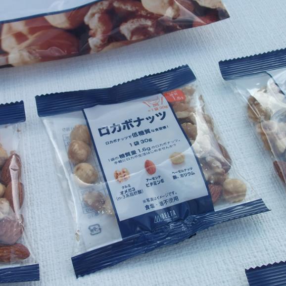 南国フルーツ・低糖質な食習慣!ロカボナッツ3袋・送料無料¥3,24003