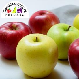 南国フルーツ・赤・青りんごの詰合せ 約1.2kg (4~5玉)