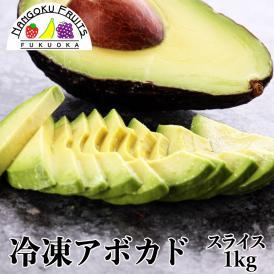 南国フルーツ 冷凍アボカド・スライス 1kg (バラ凍結)