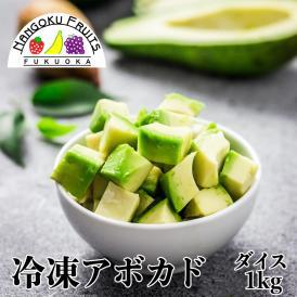 南国フルーツ 冷凍アボカド・ダイス 1kg (バラ凍結)