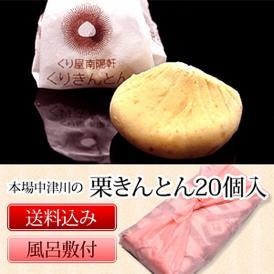 岐阜中津川本物の栗きんとん20個入【送料込み】