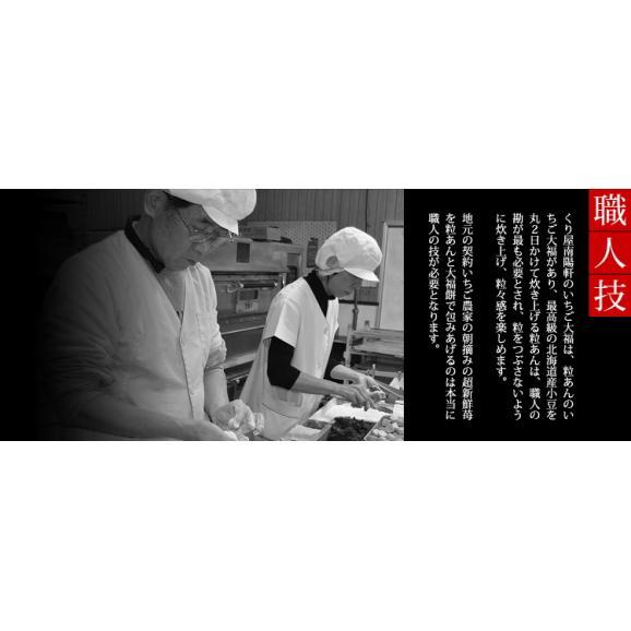 いちご大福【送料込み】2250円!つぶあん4個&カスタード4個 【合計8個入】05