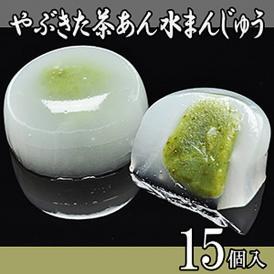 やぶきた茶あん水まんじゅう 【15個箱入】【送料込み】