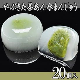 やぶきた茶あん水まんじゅう【20個箱入】【送料込み】