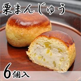 栗まんじゅう【6個箱入り】