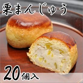 栗まんじゅう【20個箱入り】