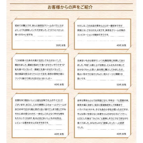 【8個箱入り】抹茶生クリーム大福06