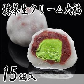 【15個箱入り】抹茶生クリーム大福